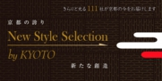 New Style Selection by Kyoto